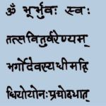 Patanjalis Yoga Sutra – komplett in Devanagari (देवनागरी) und IAST Sanskrit (saṃskṛta)