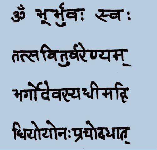 Gayatri Mantra Devanagari